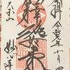 御朱印集め 妙心寺:京都