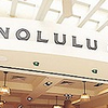 武蔵小杉でホノルル感を味わえ!! ホノルルコーヒー グランツリー武蔵小杉店