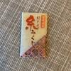 大山祇神社の旅③