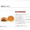 木村屋:木苺、くるみあんぱん