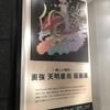2018年12月26日(水)/丸善・丸の内本店