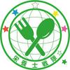 栄養士大学セミナー ウェブ参加について
