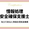 平成29年春の情報処理安全確保支援士試験、落ちました!名和利男さん出演してる番組見ました!