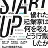 【書評】STARTUP 優れた起業家は何を考え、どう行動したか (NewsPicksパブリッシング)