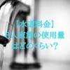 【水道料金】6人家族の使用量はどのくらい?【大阪市】