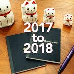 新年も「はてなブログ」を楽しもう! 今週のお題は「2018年の抱負」&お題スロットを年末年始特別仕様に