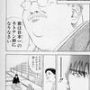 №0128 君は日本一のネトナン師になりなさい