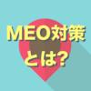 【MEO対策とは?】飲食店経営者が実際にやってみて感じたメリット・方法