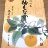 和歌山の柚子もなか☆春は出会いと別れの季節です