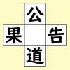 漢字脳トレ 253問目