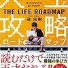 人生の攻略本!『人生攻略ロードマップ 「個」で自由を手に入れる「10」の独学戦略』レビュー
