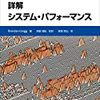 読書メモ・詳解システムパフォーマンス 第11章/クラウドコンピューティング