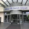 Hilton Zurich Airport(ヒルトン チューリッヒ エアポート):チューリッヒ国際空港近くにある「ヒルトン系列のホテル」