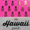 2017年のHawaii旅行