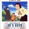 『若草物語 ナンとジョー先生 6』