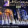 乃木坂46 バースデーライブ、まもなく開演。