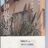 伊坂幸太郎の『アヒルと鴨のコインロッカー』を読んだ