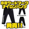 【バスブリゲード】ストレスない履き心地のパンツ「BBワードマークナイロンパンツ」発売!