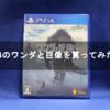 PS4のワンダと巨像を買ってみた!【Playstation 4 / プレイステーション 4】