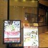 板前ごはん 音音 ラゾーナ川崎プラザ店