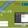 プログラミング大国の初心者向け学習ゲームCodeMonkeyが楽しすぎ!