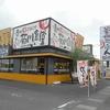 遠州菊川食堂