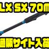 【SHIMANO】日本未入荷のスピニングロッド「SLX SX 70ML」国内通販サイト入荷!