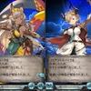 【グラブル】Wスタレジェ前半 - 結果(16.07.15~)