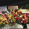 セトリばれあり:奥田民生 MTRY LIVE AT BUDOKAN @日本武道館 2018.10.13