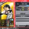 【ファミスタクライマックス】 虹 金 清田育宏 選手データ 最終能力 千葉ロッテマリーンズ