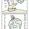 四コマ「ボール③」