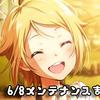 【ナナシス】6/8メンテナンスまとめ!ノノヒメPが追加&ロナのEPが配信されるぞ!