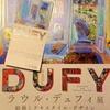 ラウル・デュフィ展の鑑賞記録〜海、花、テキスタイル!