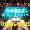 ディズニーランド攻略★スペースマウンテンを10倍楽しむ方法!! [ 裏技 ]