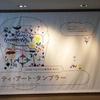 チャリティ・アート・タンブラー@東京ミッドタウン・デザインハブ 2019年2月14日(木)