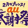 鬼ちゃんの『auピタット学割』版クリアファイルが見積もり作成でもらえる!「au感謝祭」を2月1日より開催中!