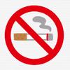 タバコ歴20年の僕が禁煙に成功しました!実践した方法と秘訣を具体的に書いてみます【gloを使用】