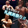Vol.22《プライドを懸けて!札幌男祭り開幕‼︎》