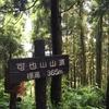 【登山話】福岡県糸島市「可也山」