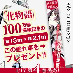 『化物語』100万部突破記念垂れ幕を1名様にプレゼント!