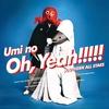 サザンオールスターズ「海のOh,Yeah!!」完全レビュー! ~「壮年」期サザンを総括する、1家に1枚必携のベストアルバム!!~
