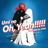 【CDレビュー】サザンオールスターズ「海のOh,Yeah!!」完全レビュー! ~「壮年」期サザンを総括する、1家に1枚必携のベストアルバム!!~