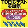 リック西尾式右脳速習TOEICテスト英単語