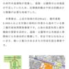 土地区画整理事業・市街地再開発事業について