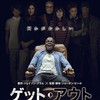【ネタバレ感想】映画『ゲットアウト』から学ぶ人生(レビュー)