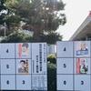 稲沢市長選挙・稲沢市議会議員補欠選挙2020【11/23更新】