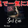 【3rd eye】東方Projectの古明地こいしが主人公のゲームを、初見で一気に攻略完了 !プレイした感想をご紹介!【ホラー/アドベンチャー/サードアイ】