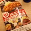 かつやの朝ごはんは素晴らしいね。今日はミニカツ丼セット。渋谷「かつや」