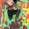 黙示録的世界を描くアクションホラーコミックの傑作『チェンソーマン』藤本タツキ著 感想&表紙ギャラリー