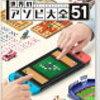 Nintendo Switchをゲーム盤に見立てて遊べる定番ゲームなど、世界のゲーム51種類をギッシリ収録!51種類の世界のアソビを、いつでも、どこでも。